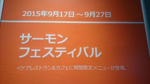 IKEAの9月 注目イベントはこれ!~サーモンフェスティバル♪